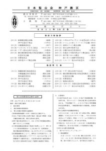office-letter11-10のサムネイル