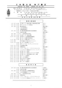 office-letter13-12のサムネイル