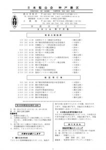 office-letter14-07のサムネイル