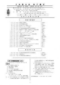 office-letter14-11のサムネイル