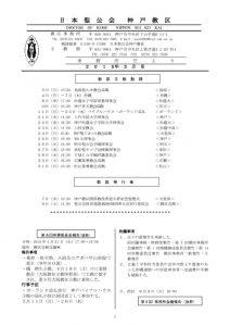 office-letter15-05のサムネイル