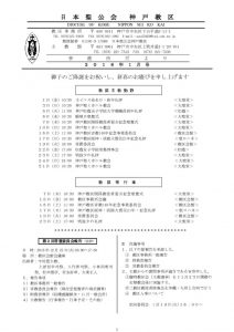 office-letter16-01のサムネイル