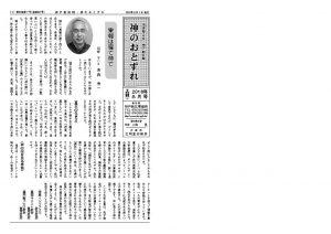 2018.08_神のおとずれ_WEB用 (1)のサムネイル