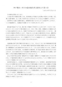 ★神戸教区被災者支援室からの第1信(一部訂正)のサムネイル