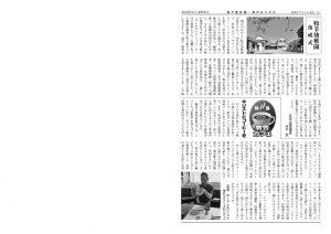 2018.07_神のおとずれ_2 (1)のサムネイル