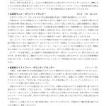 神戸教区西日本豪雨被災者支援室第4信のサムネイル
