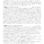 神戸教区西日本豪雨被災者支援室第5信のサムネイル