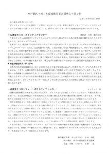 神戸教区西日本豪雨被災者支援室第3信のサムネイル