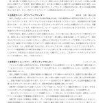 神戸教区西日本豪雨被災者支援室第2信Ver2のサムネイル