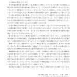 神戸教区被災者支援室からの第6信(訂正)のサムネイル