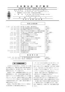 事務所だより19-12(校正)教務局長・ハラスメント委員掲載 (003)のサムネイル