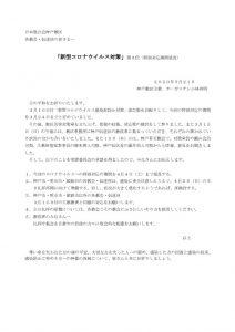 コロナウイルス主教教書 2010.3.21 (正)のサムネイル