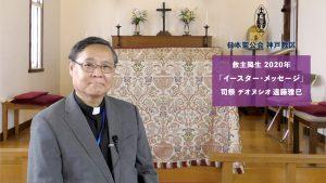 「イースター・メッセージ」日本聖公会 神戸教区 司祭 デオヌシオ 遠藤雅巳