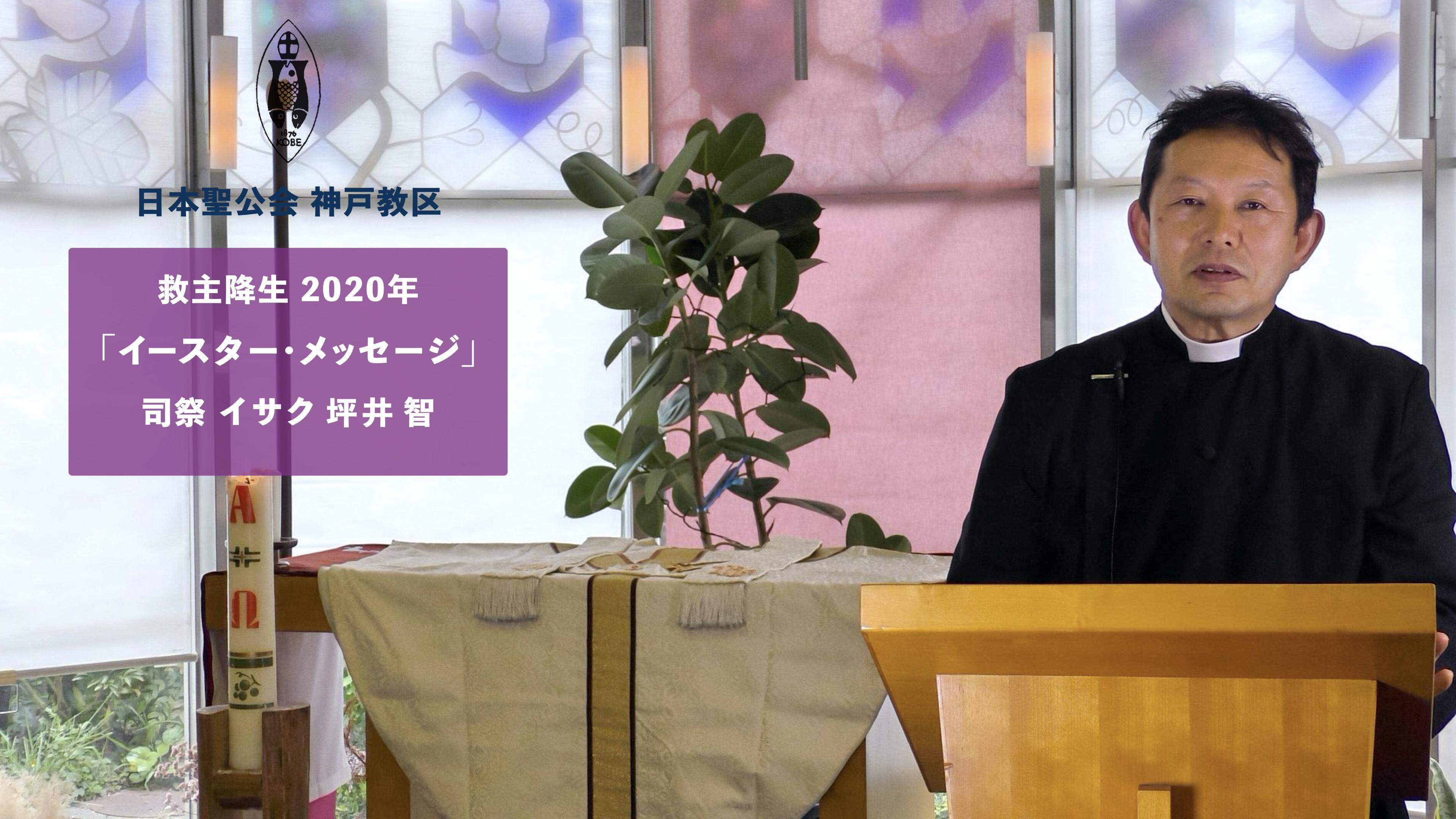 司祭 イサク 坪井 智