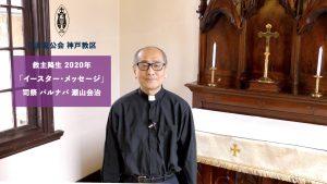 司祭 バルナバ 瀬山会治