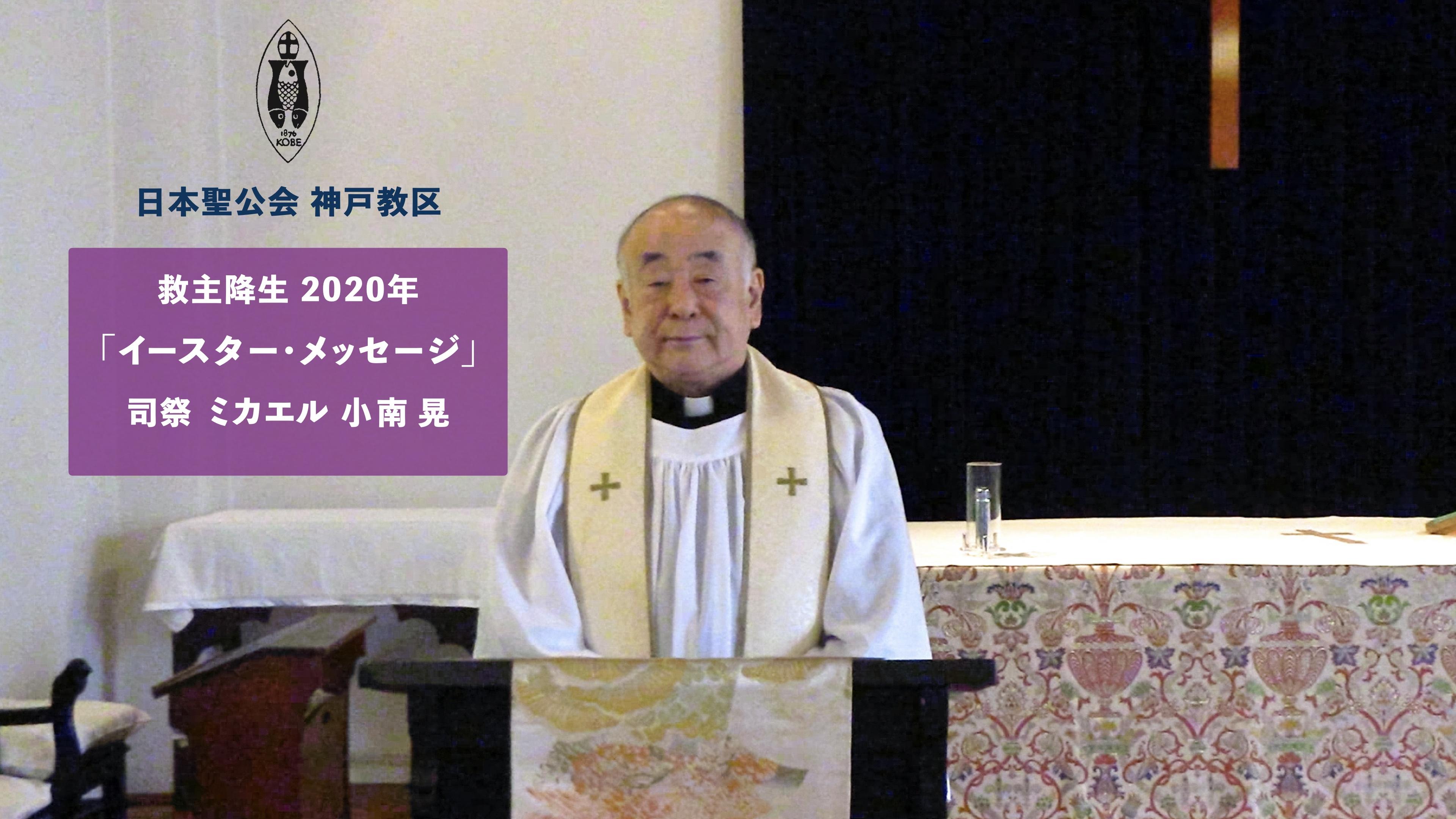 司祭 ミカエル 小南 晃