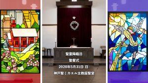 2020.05.31 聖霊降臨日 聖餐式