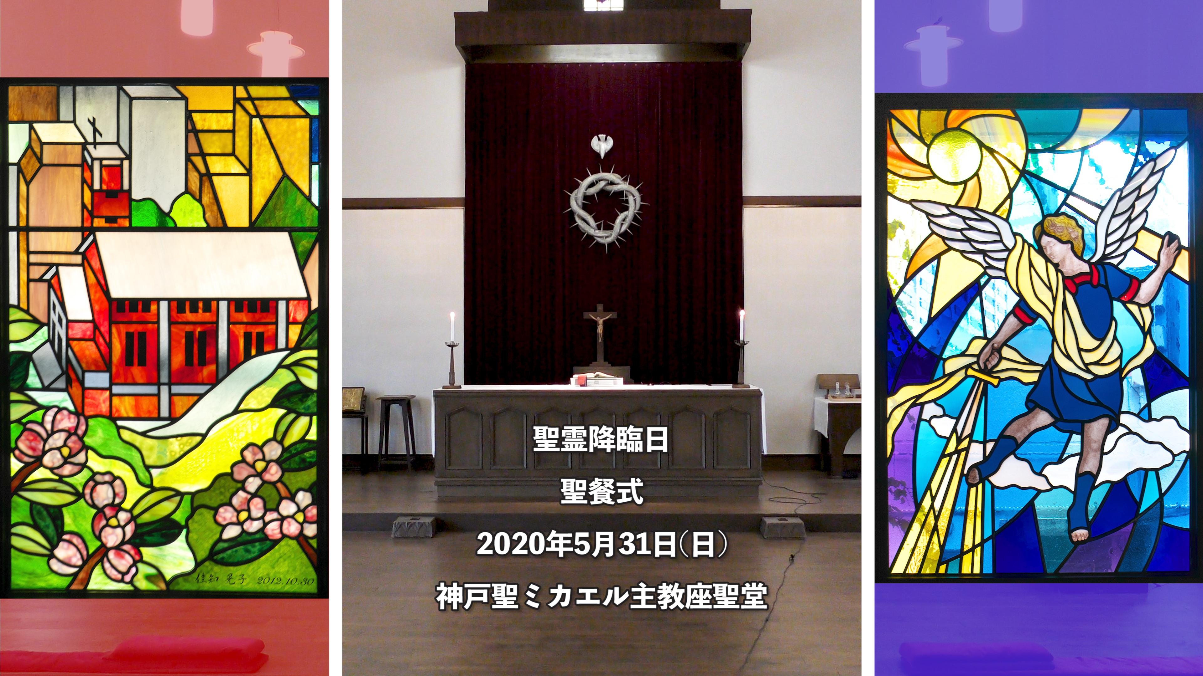 聖霊降臨日 聖餐式 2020年5月31日 「神戸聖ミカエル主教座聖堂」