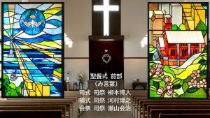 聖餐式前部(み言葉)