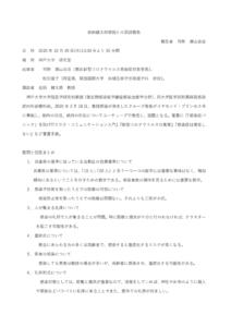 20201029岩田健太郎教授との面談報告のサムネイル