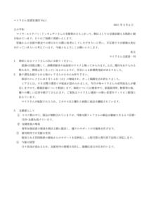 マイラさん支援室通信Vol.1(3月6日版)のサムネイル